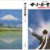 2014蟷エ迚井クュ蟆丈シ∵・ュ逋ス譖ク