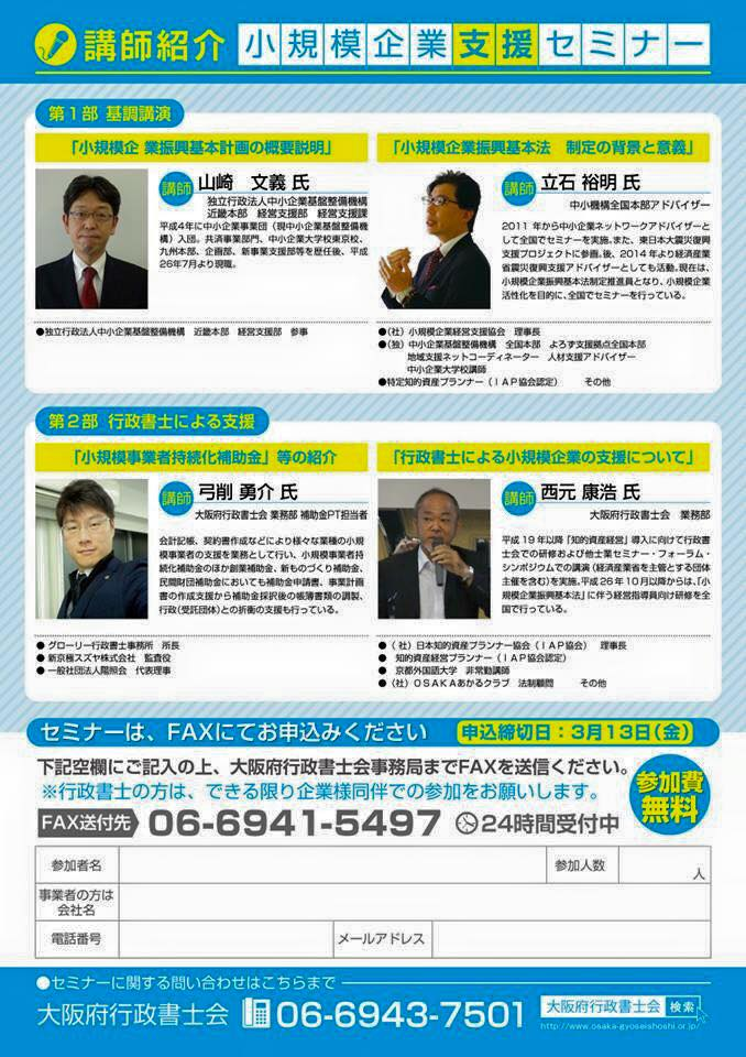 3月19日 15:00より大阪府行政書士会の小規模企業支援セミナーで基調講演