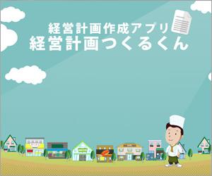 tsukurukun-bnr