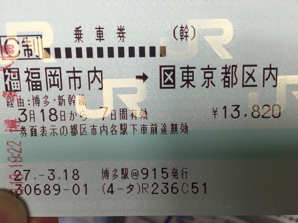 福岡市内から東京都区内へのチケット