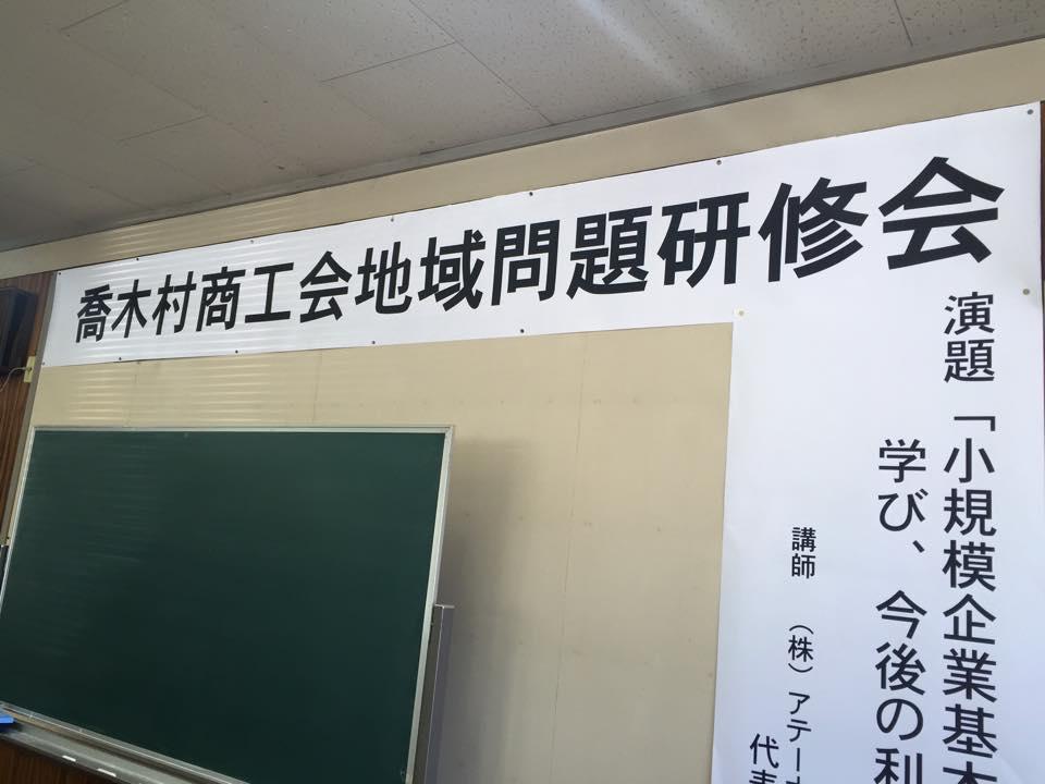 長野県地域問題研修