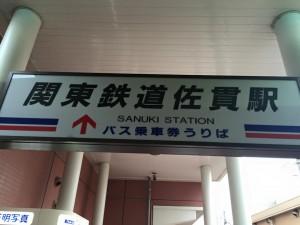 関東鉄道佐貫駅
