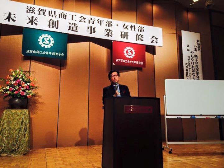 滋賀県商工会