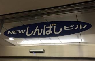 Newしんばしビル