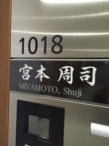 宮本周司 参議院議員