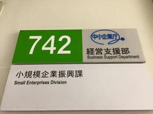 小規模企業振興課 経営支援部