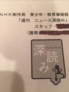 fukayomi-20150612-03