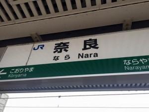 nara-04