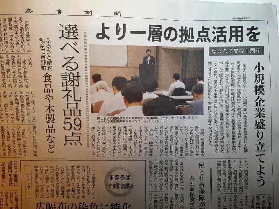 奈良新聞に掲載