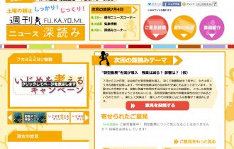 NHK週刊ニュース深読み