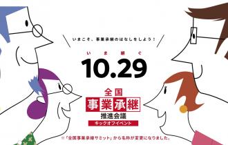 10月29日 全国事業承継推進会議 キックオフイベント