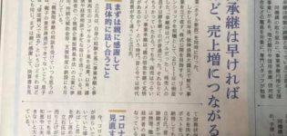 北日本新聞のインタビュー記事