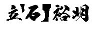 立石裕明オフィシャルサイト   地方創生 小規模企業振興基本法・事業継承・事業再生